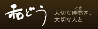 秩父 温泉 旅館 露天風呂付客室 ゆの宿 和どう