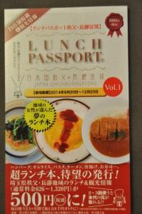 ランチパスポート
